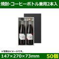 送料無料・ボトル用資材 焼酎・コーヒーボトル兼用2本入 147×270×73(mm) 適用瓶:約70φ×H268まで「50個」