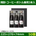 送料無料・ボトル用資材 焼酎・コーヒーボトル兼用3本入 225×270×74(mm) 適用瓶:約70φ×H268まで「50個」