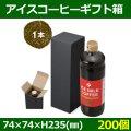 送料無料・アイスコーヒーギフト箱 1本箱 黒 74×74×H235(mm) ボトル500/600ml兼用「200個」