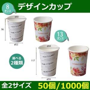 送料無料・8〜13オンス(約230〜380ml) デザインカップシリーズ φ80(底φ52)×96(mm) など「50〜1000個」選べる全2種類