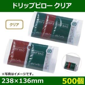 送料無料・ ドリップピロー クリア 238×136(mm) ドリップバッグ2,3枚兼用「500個」