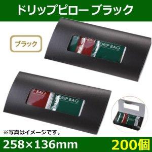 送料無料・ ドリップピロー ブラック 258×136(mm) ドリップバッグ2,3枚兼用「200個」