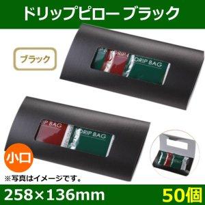 送料無料・ ドリップピロー ブラック 小口 258×136(mm) ドリップバッグ2,3枚兼用「50個」