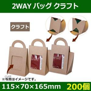 送料無料・ 2WAYバッグ クラフト 115×70×165(mm) 「200個」