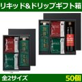 送料無料・アイスコーヒーギフト箱 リキッド&ドリップギフト箱 192×256×H80(mm)ほか 小・大 適用瓶:74φ×235「50個」選べる全2種