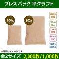 送料無料・ブレスパック平袋 コーヒー100g/200g用「2000枚/1000枚」