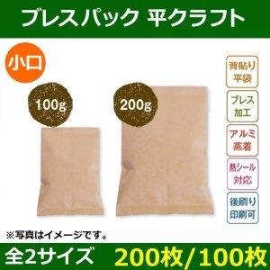 送料無料・ブレスパック平袋 コーヒー100g/200g用  小口「200枚/100枚」