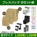 送料無料・ブレスパック ガゼット袋 コーヒー100g〜500g用「2000枚/1000枚」