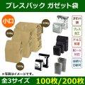 送料無料・ブレスパック ガゼット袋 コーヒー100g〜500g用  小口「200枚/100枚」