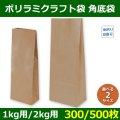 送料無料・角底袋 ポリラミクラフト袋 130×75×H360(mm)ほか 1kg用/2kg用「300/500枚」選べる全2種