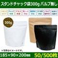 送料無料・アルミスタンドチャック付袋(バルブ無し) コーヒー300g用  全3色「500枚」