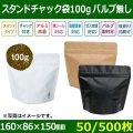 送料無料・アルミスタンドチャック付袋(バルブ無し) コーヒー100g用  全3色「500枚」