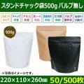 送料無料・アルミスタンドチャック付袋(バルブ無し) コーヒー500g用  全3色「500枚」