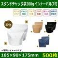 送料無料・インナーバルブ付スタンドチャック袋 コーヒー200g用  全4色「500枚」