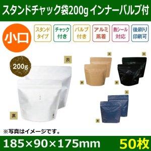 送料無料・インナーバルブ付スタンドチャック袋 コーヒー200g用  全4色  小口「50枚」