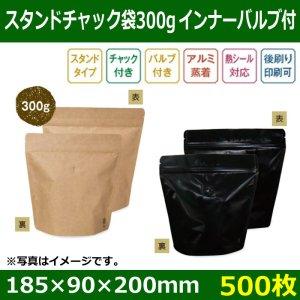 送料無料・インナーバルブ付スタンドチャック袋 コーヒー300g用  全2色「500枚」