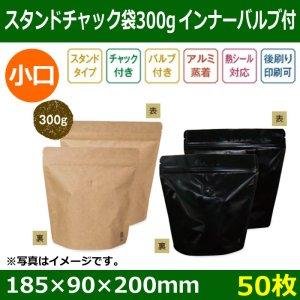 送料無料・インナーバルブ付スタンドチャック袋 コーヒー300g用  全2色  小口「50枚」