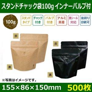送料無料・インナーバルブ付スタンドチャック袋 コーヒー100g用  全2色「500枚」