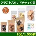 送料無料・クラフトスタンドチャック袋 90×56×H150(mm) ほか「100枚/1000枚」選べる全3種