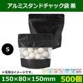 送料無料・マット黒 アルミスタンドチャック袋 S 窓付 150×80×150(mm) 焙煎豆100g用「500枚」