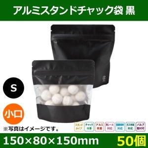 送料無料・マット黒 アルミスタンドチャック袋 S 窓付 小口 150×80×150(mm) 焙煎豆100g用「50枚」
