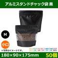 送料無料・マット黒 アルミスタンドチャック袋 M 窓付 小口 180×90×175(mm) 焙煎豆200g用「50枚」