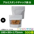 送料無料・マット白 アルミスタンドチャック袋 M 窓付 180×90×175(mm) 焙煎豆200g用「500枚」