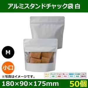 送料無料・マット白 アルミスタンドチャック袋 M 窓付 小口 180×90×175(mm) 焙煎豆200g用「50枚」