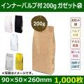 送料無料・インナーバルブ付ガゼット袋 コーヒー200g用  全6色「1000枚」