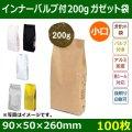 送料無料・インナーバルブ付ガゼット袋 コーヒー200g用  全6色  小口「100枚」