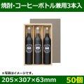送料無料・焼酎・コーヒーボトル兼用3本入 500mlスリム瓶 3本 205×307×63(mm) 適応瓶:約62Φ×305Hまで「50個」