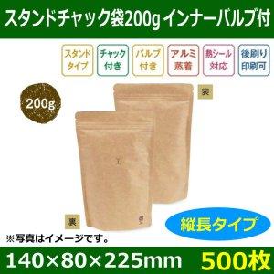 送料無料・インナーバルブ付スタンドチャック袋 コーヒー200g用  縦長茶クラフト「500枚」