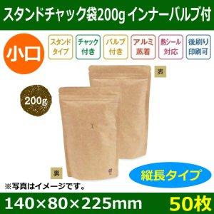 送料無料・インナーバルブ付スタンドチャック袋 コーヒー200g用  縦長茶クラフト  小口「50枚」