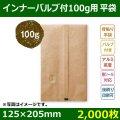 送料無料・インナーバルブ付 コーヒー100g用 平袋  茶クラフト「2000枚」