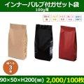 送料無料・インナーバルブ付100g用ガゼット袋 90×50×H200(mm) 「100枚/2000枚」選べる全3種