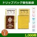 送料無料・ドリップバッグ個包装袋 三方シール袋 100×H125(mm) 「1000枚」選べる全2種