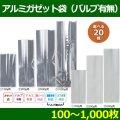 送料無料・アルミガゼット袋(バルブ有・無)白・アルミ 80×50×H170(mm)ほか 100g〜1000g用「100〜1000枚」選べる全20種