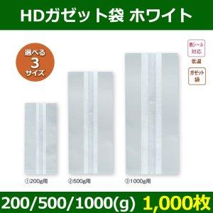 送料無料・ホワイト HDガゼット袋 80×60×H220(mm)ほか 200 / 500 / 1000 (g)「1000枚」選べる全3種