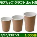 送料無料・モアカップシリーズ クラフト Φ80(Φ52)×H96(mm)ほか ホット用 8〜16オンス「1000個」選べる全3種