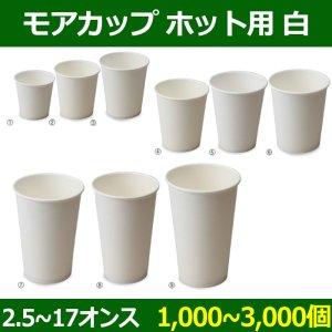 画像1: 送料無料・モアカップシリーズ 白 ホット用 2.5〜17オンス「1000〜3000個」