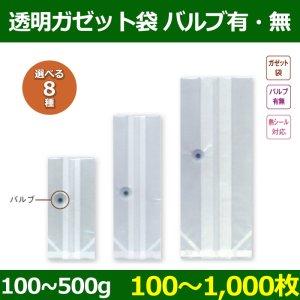 送料無料・バルブ(付・無) 透明ガゼット袋 80×50×H170(mm)ほか 100g〜500g「100〜1,000枚」選べる全8種