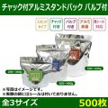 送料無料・チャック付アルミスタンドパック(バルブ付) コーヒー200g〜600g  全3サイズ「500枚」