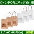 送料無料・ウィンドウミニバッグ 110×60×H160(mm) 茶・白「100枚」選べる全6種
