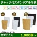送料無料・チャック付スタンドアルミ袋(バルブ無し)  コーヒー100g〜300g用  全3サイズ「1000枚〜」