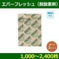 送料無料・エバーフレッシュ(脱酸素剤)50×60(mm) ほか「1000〜2400個」