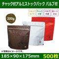 送料無料・チャック付アルミスタンドパック(バルブ付) コーヒー200g用  全3色「500枚」