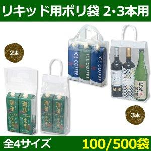 送料無料・リキッド・ボトル用  ポリ袋 220×70×H350(mm) ほか「100/500袋」選べる全4種