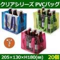 送料無料・ボトル・ビン用 PVCバッグ 205×130×H180(mm)「20個」選べる全3種