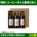 送料無料・ボトル用資材 焼酎・コーヒーボトル兼用3本入 244×240×80(mm) 適用瓶:約78φ×H238まで「50個」