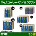 送料無料・アイスコーヒーギフト箱 クラフト 1000ml紙パック2〜6本 全5サイズ 適応紙パック:1000ml「50個」